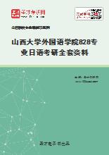 2021年山西大学外国语学院828专业日语考研全套资料