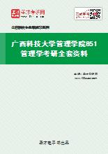 2021年广西科技大学管理学院851管理学考研全套资料