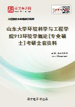 2021年山东大学环境科学与工程学院913环境学概论[专业硕士]考研全套资料
