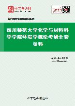 2021年四川师范大学化学与材料科学学院环境学概论考研全套资料