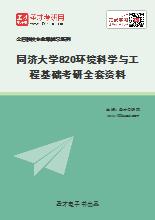 2021年同济大学820环境科学与工程基础考研全套资料