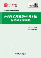 2021年外交学院外语系803日本概况考研全套资料