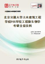 2021年北京交通大学土木建筑工程学院955环境工程微生物学考研全套资料