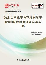 2020年河北大学化学与环境科学学院883环境监测考研全套资料