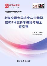 2021年上海交通大学农业与生物学院852环境科学概论考研全套资料