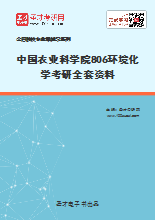 2021年中国农业科学院806环境化学考研全套资料