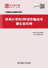 2021年贵州大学823环境学概论考研全套资料