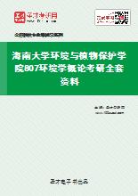 2020年海南大学环境与植物保护学院807环境学概论考研全套资料
