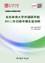 2021年东北林业大学外国语学院241二外日语考研全套资料