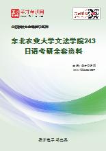 2021年东北农业大学文法学院243日语考研全套资料