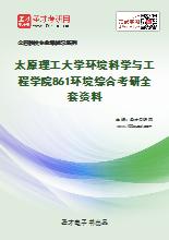 2021年太原理工大学环境科学与工程学院861环境综合考研全套资料