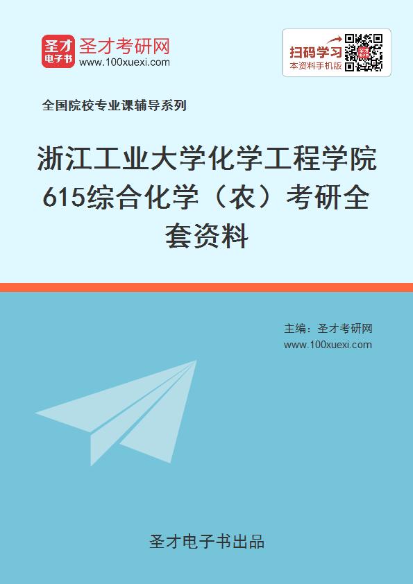 2021年浙江工业大学化学工程学院615综合化学(农)考研全套资料