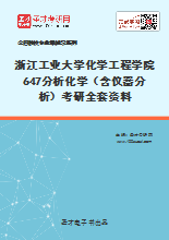 2021年浙江工业大学化学工程学院647分析化学(含仪器分析)考研全套资料