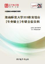 2021年海南师范大学333教育综合[专业硕士]考研全套资料