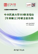 2021年中央民族大学333教育综合[专业硕士]考研全套资料