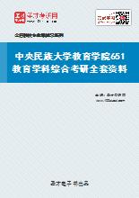 2021年中央民族大学教育学院651教育学科综合考研全套资料