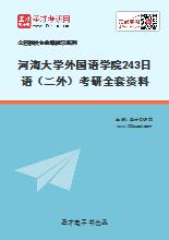 2021年河海大学外国语学院243日语(二外)考研全套资料