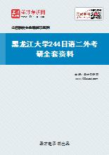 2021年黑龙江大学244日语二外考研全套资料