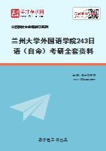 2020年兰州大学外国语学院243日语(自命)考研全套资料
