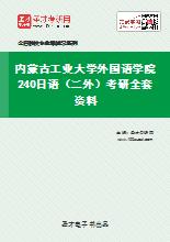 2021年内蒙古工业大学外国语学院240日语(二外)考研全套资料