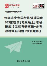 2021年云南农业大学经济管理学院903管理学[专业硕士]考研题库【名校考研真题+参考教材课后习题+章节题库】