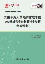 2021年云南农业大学经济管理学院903管理学[专业硕士]考研全套资料