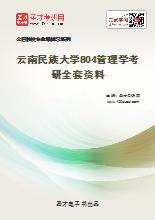2021年云南民族大学804管理学考研全套资料