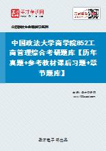 2021年中国政法大学商学院852工商管理综合考研题库【历年真题+参考教材课后习题+章节题库】