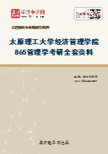 2021年太原理工大学经济管理学院865管理学考研全套资料