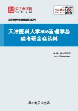 2020年天津医科大学806管理学基础考研全套资料