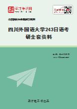 2020年四川外国语大学243日语考研全套资料
