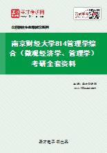 2021年南京财经大学814管理学综合(微观经济学、管理学)考研全套资料