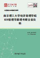 2021年南京理工大学经济管理学院828管理学原理考研全套资料