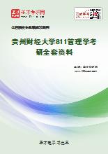 2021年贵州财经大学811管理学考研全套资料
