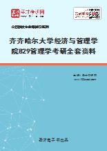 2021年齐齐哈尔大学经济与管理学院829管理学考研全套资料