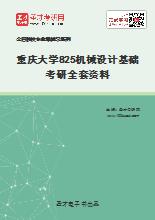 2020年重庆大学825机械设计基础考研全套资料