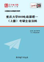 2021年重庆大学840电路原理一(上册)考研全套资料