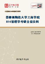 2021年景德镇陶瓷大学工商学院814管理学考研全套资料