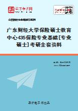 2021年广东财经大学保险硕士教育中心435保险专业基础[专业硕士]考研全套资料