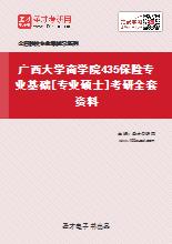 2021年广西大学商学院435保险专业基础[专业硕士]考研全套资料