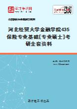 2021年河北经贸大学金融学院435保险专业基础[专业硕士]考研全套资料