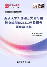 2021年浙江大学外国语言文化与国际交流学院253二外日语考研全套资料