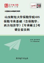 2021年山东财经大学保险学院435保险专业基础(含保险学、西方经济学)[专业硕士]考研全套资料