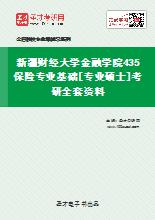 2021年新疆财经大学金融学院435保险专业基础[专业硕士]考研全套资料