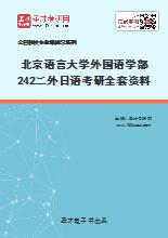 2021年北京语言大学外国语学部242二外日语考研全套资料
