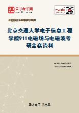 2021年北京交通大学电子信息工程学院911电磁场与电磁波考研全套资料
