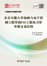 2021年北京交通大学机械与电子控制工程学院962工程热力学考研全套资料