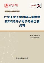 2021年广东工业大学材料与能源学院833高分子化学考研全套资料