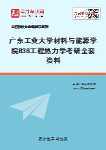 2021年广东工业大学材料与能源学院838工程热力学考研全套资料