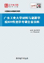2021年广东工业大学材料与能源学院839传热学考研全套资料